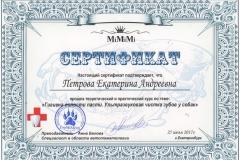 """Сертификат """"MiMiMi"""""""